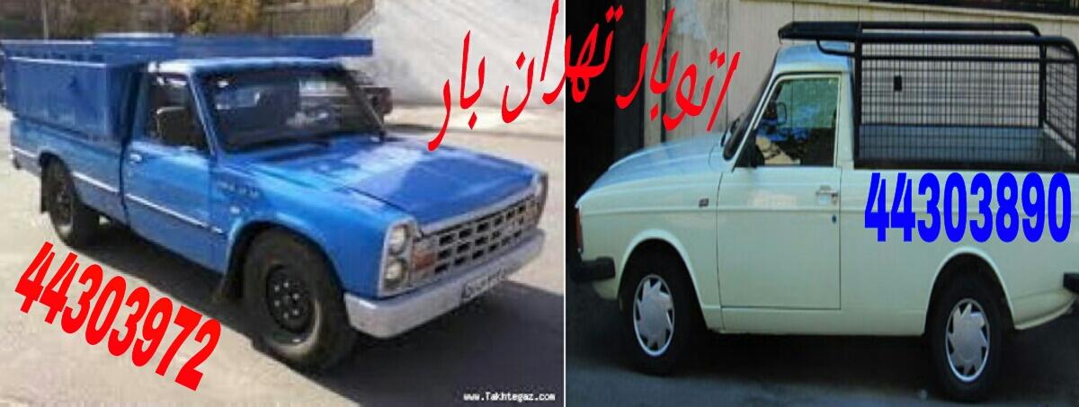 اتوبار تهران بار وانت